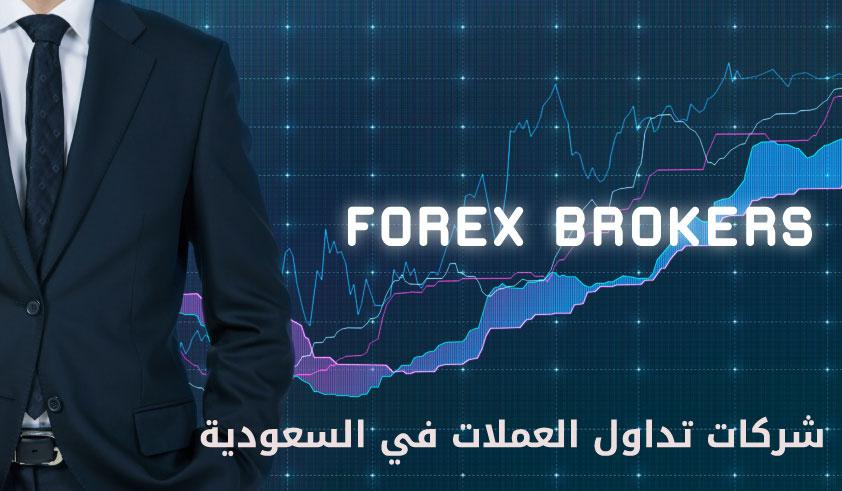 شركات تداول العملات في السعودية