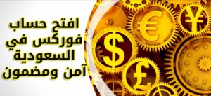افتح حساب فوركس في السعودية