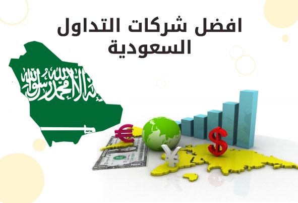 افضل شركات التداول السعودية