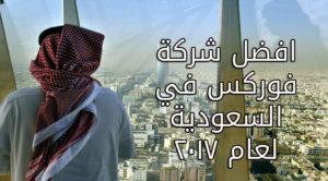 افضل شركة فوركس في السعودية 2017