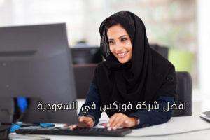 افضل-شركة-فوركس-في-السعودية